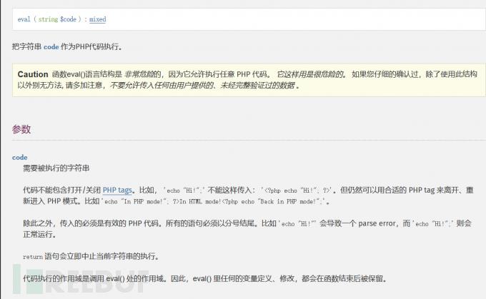 php代码审计前奏之ctfshow之命令执行