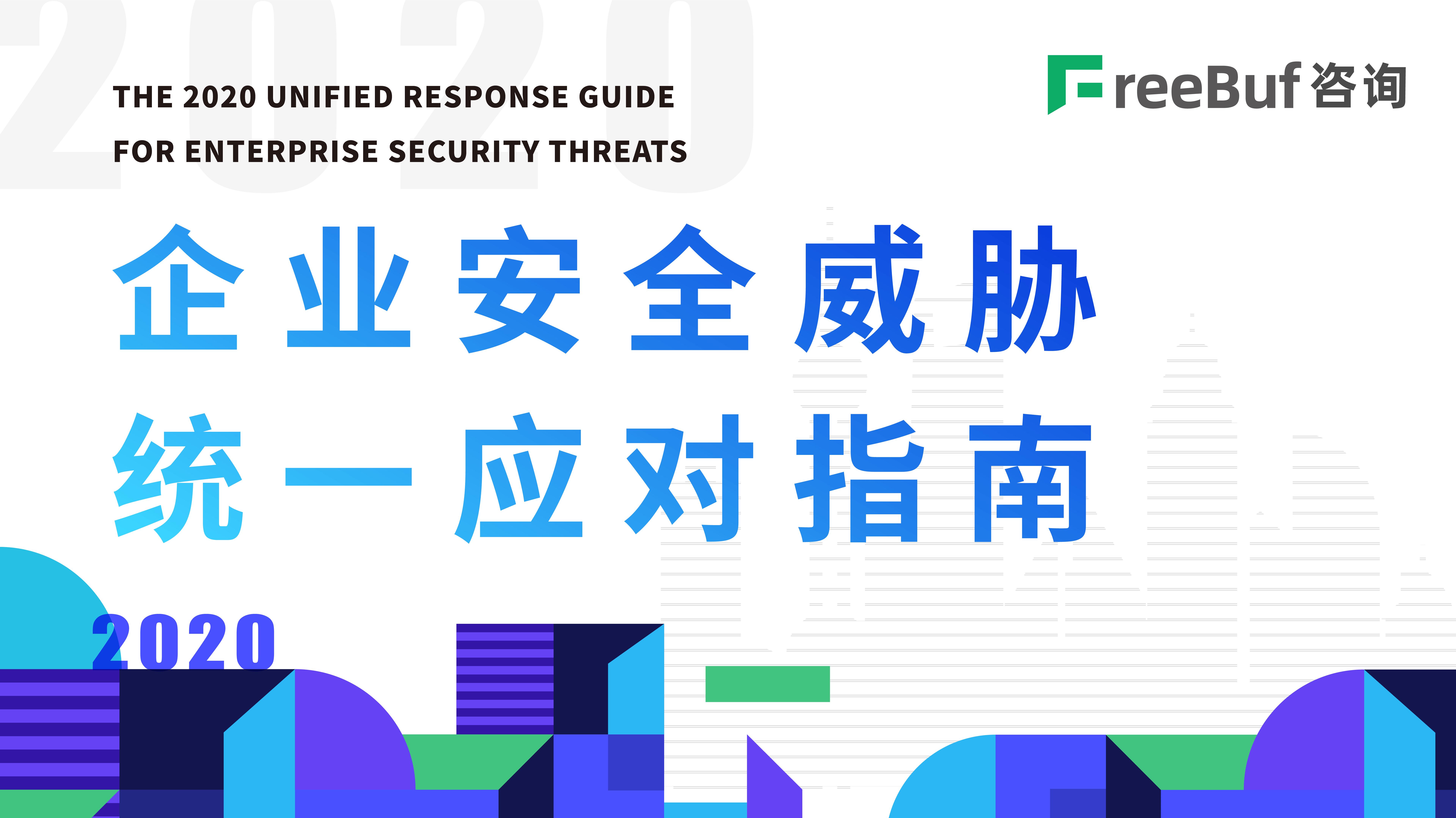 《2020企业安全威胁统一应对指南》即将发布 | FreeBuf咨询