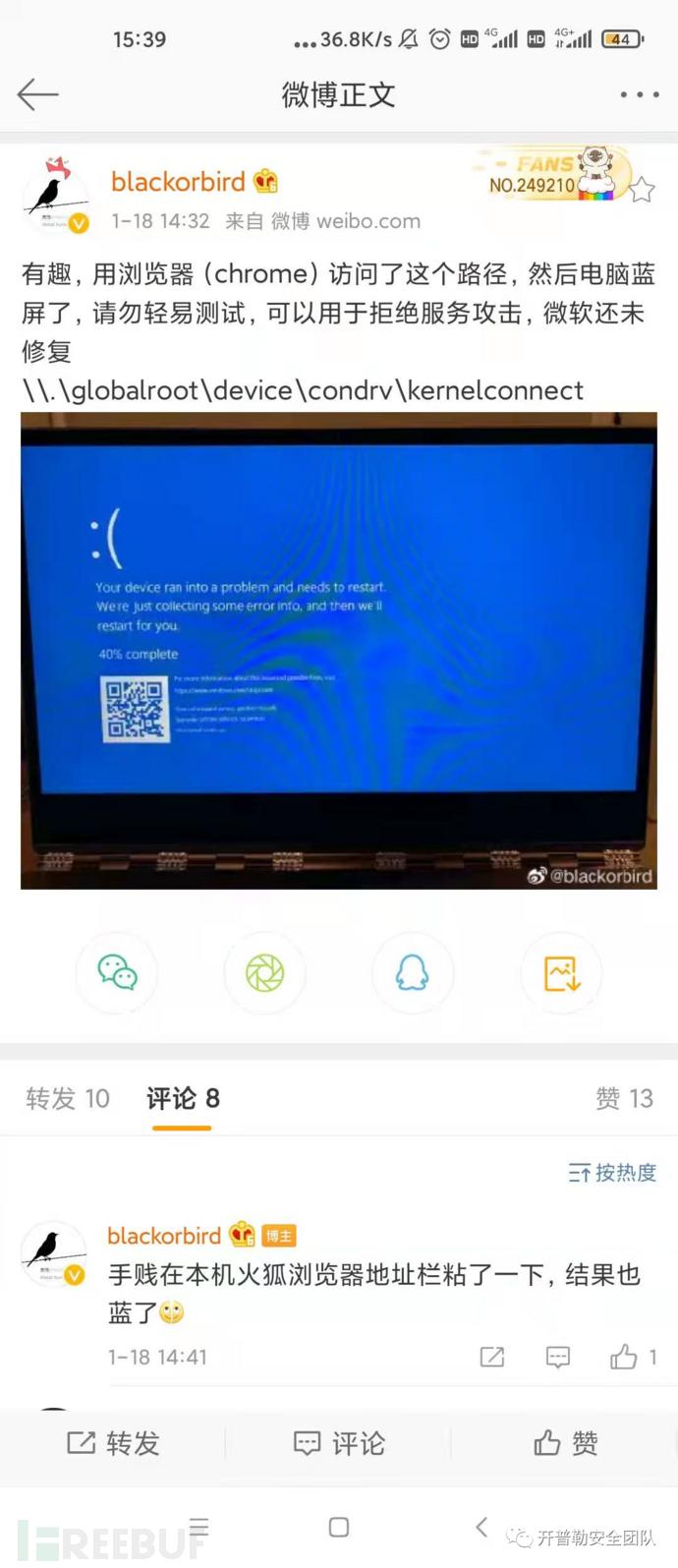 红色警戒!Windows微信蓝屏文件刨析插图3