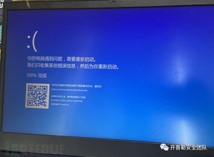 红色警戒!Windows微信蓝屏文件刨析插图5