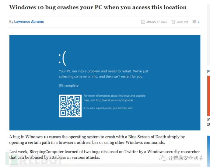红色警戒!Windows微信蓝屏文件刨析插图7