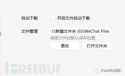 红色警戒!Windows微信蓝屏文件刨析插图10