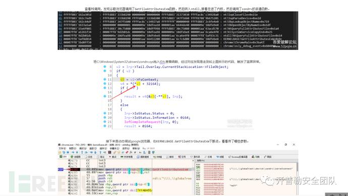红色警戒!Windows微信蓝屏文件刨析插图11