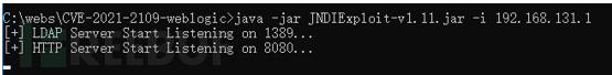 CVE-2021-2109 Weblogic Server远程代码执行漏洞复现及分析插图2