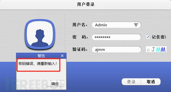 反汇编登录密码绕过插图