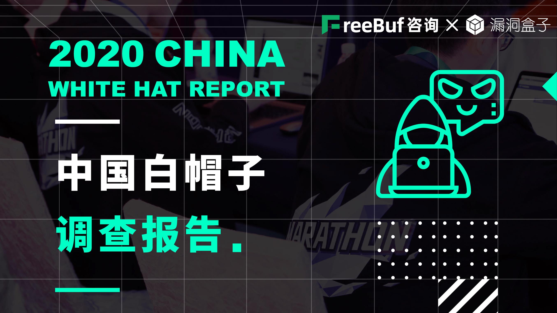 《2020中国白帽子调查报告》出炉 | FreeBuf咨询 x 漏洞盒子