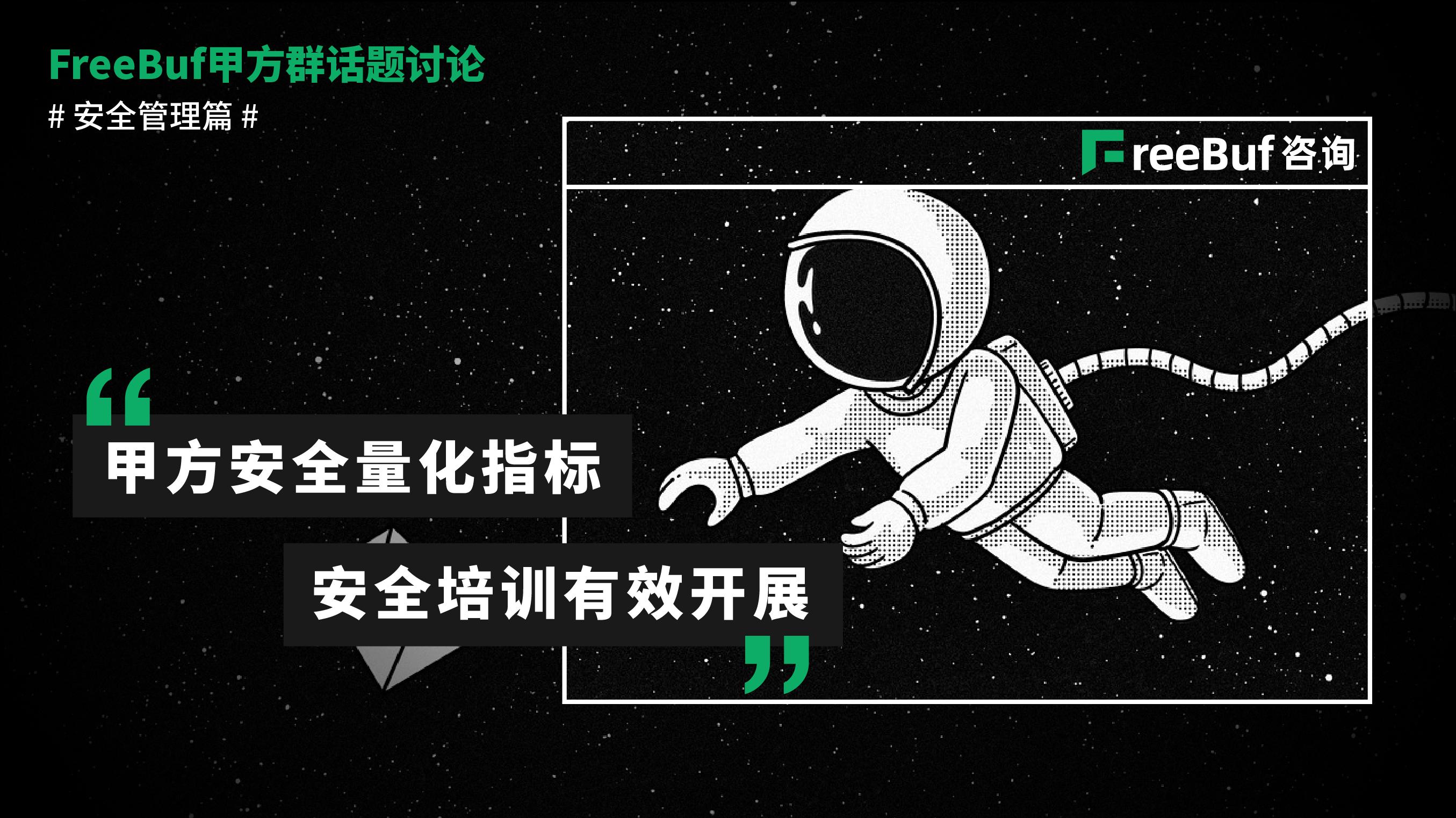 FreeBuf甲方群话题讨论   甲方安全量化指标&安全培训有效开展