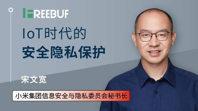 专访小米宋文宽:IoT时代的安全隐私保护