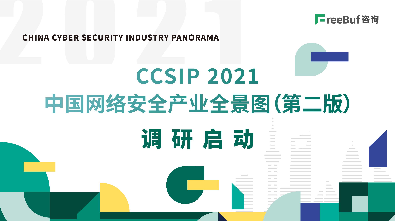 CCSIP 2021中国网络安全产业全景图(第二版)调研启动 | FreeBuf咨询