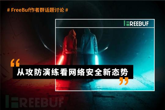FreeBuf作者群讨论:从攻防演练看网络安全新态势