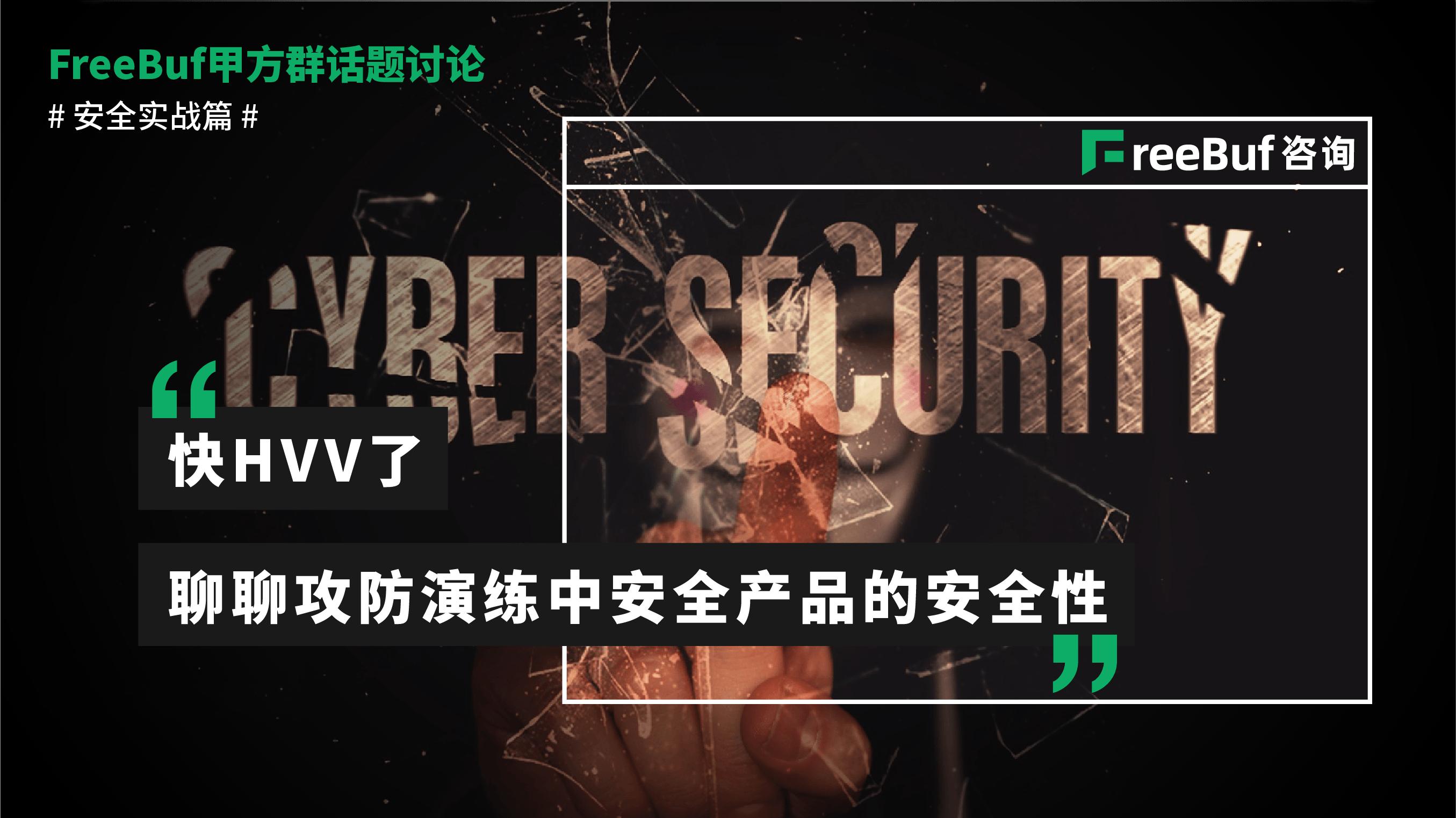 快HVV了,聊聊攻防演练中安全产品的安全性 | FreeBuf甲方群