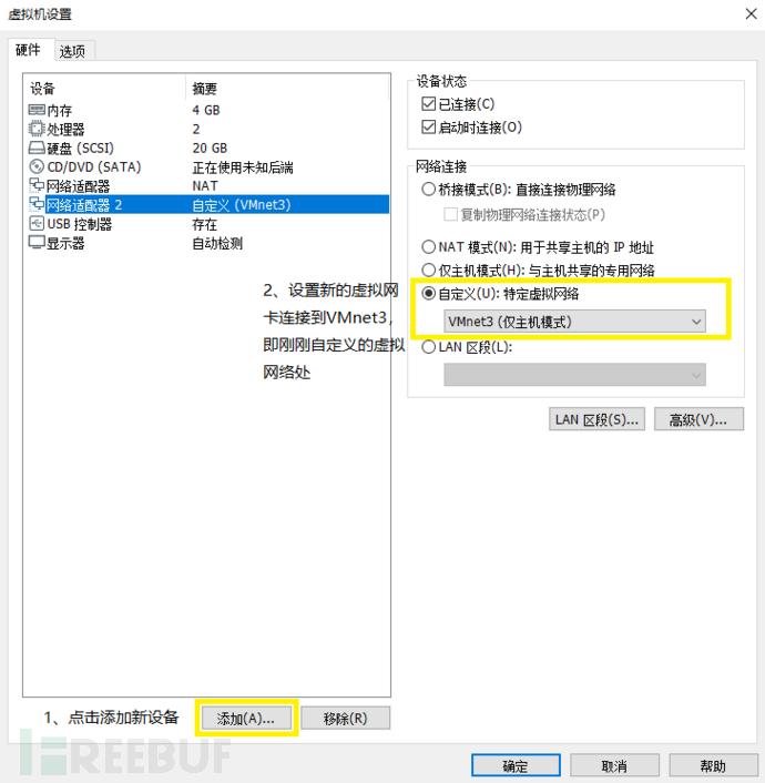 5.5-2虚拟机处虚拟化一张网卡与之桥接.PNG