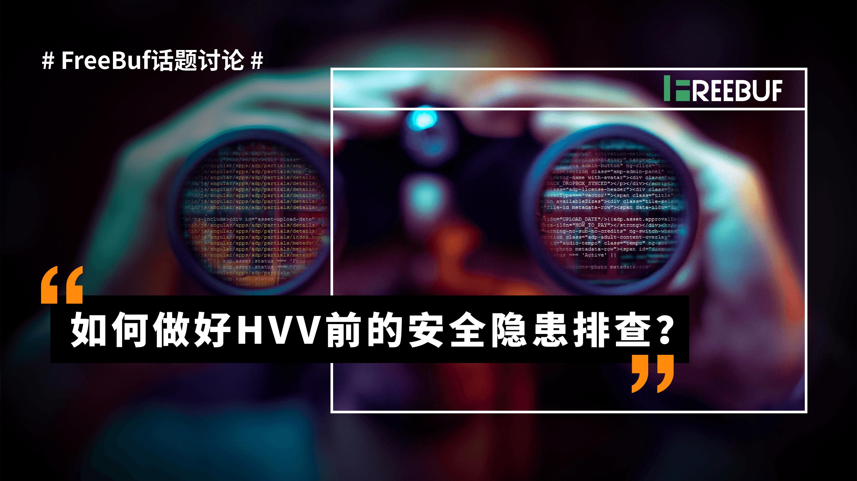 FreeBuf群讨论:如何做好HVV前的安全隐患排查?