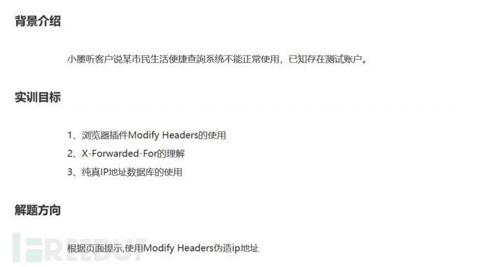 CTF–基于X-Forwarded-For的IP地址伪造
