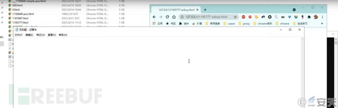 本周第二起Google Chrome远程代码执行0Day漏洞事件通报