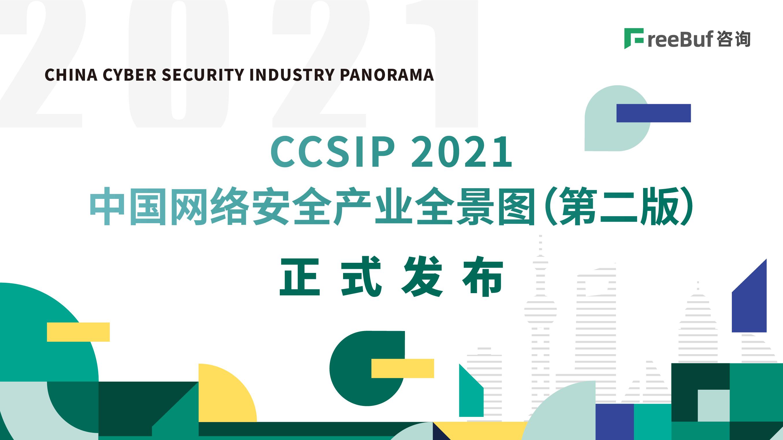 CCSIP 2021中国网络安全产业全景图(第二版)正式发布 | FreeBuf咨询