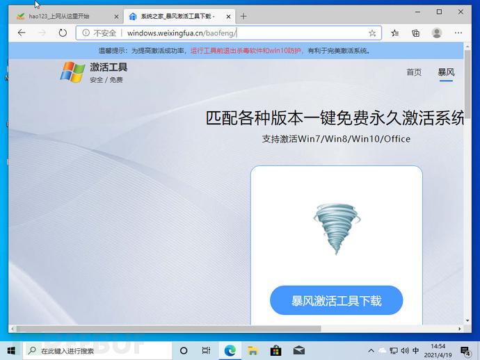 在VMware16虚拟机环境下激活Win10