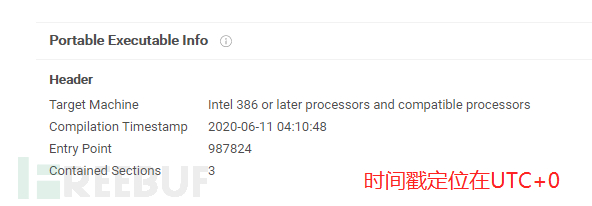 PE文件编译时间戳