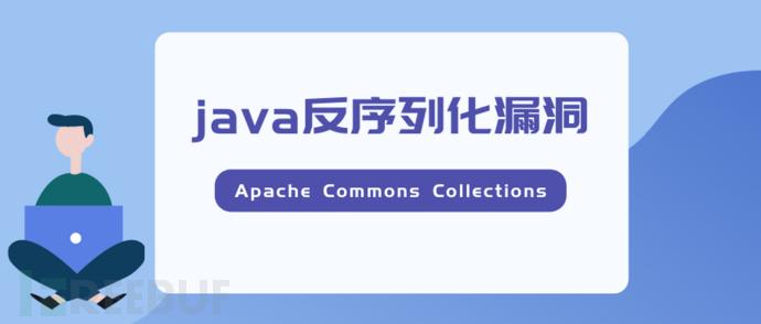 Java反序列化漏洞分析