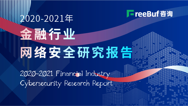 《2020-2021年金融行业网络安全研究报告》即将发布