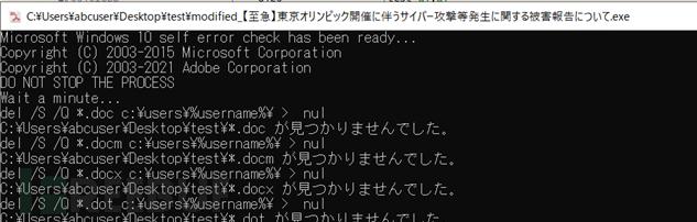 东京奥运会变黑客演习场,开幕式前发现针对日本PC的恶意软件