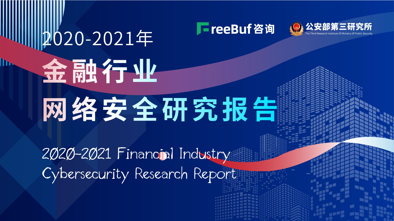 《2020-2021年金融行业网络安全研究报告》正式发布