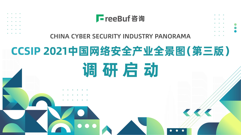《CCSIP 2021中国网络安全产业全景图》(第三版)调研启动 | FreeBuf咨询