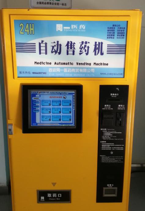 [户外渗透]自动售药机渗透测试
