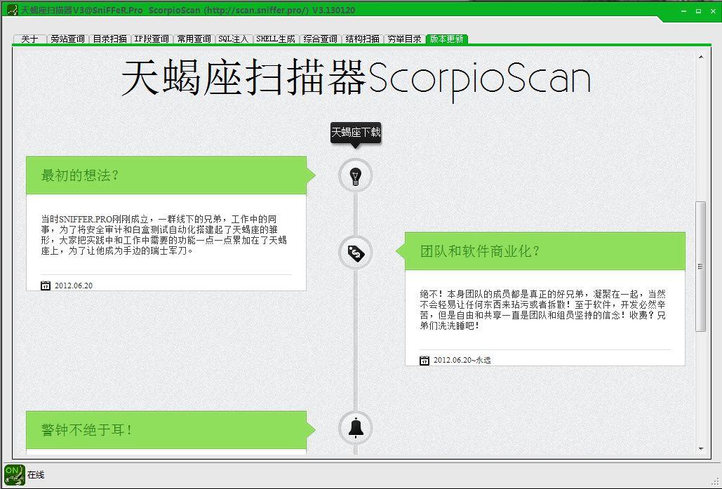 [更新下载地址]ScorpioScan—WEB程序审计工具