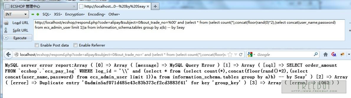 ecshop最新注入0day分析报告