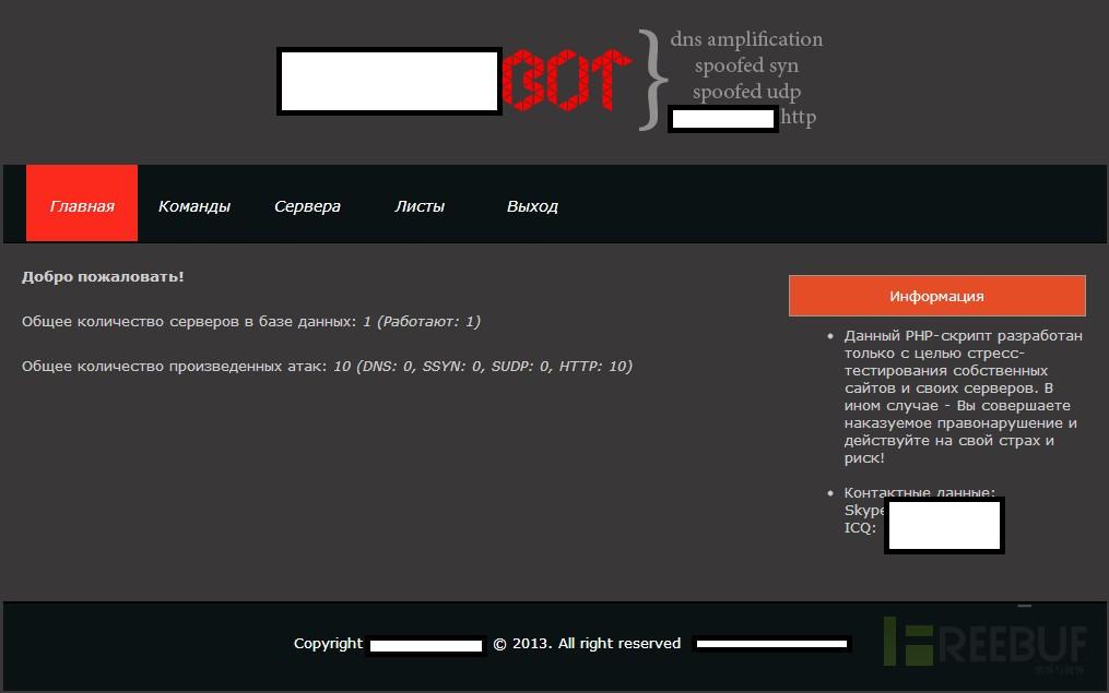 地下论坛出售PHP DDOS攻击脚本